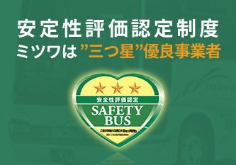 日本バス協会評価制度 ★3